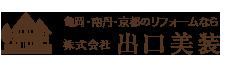 株式会社出口美装 -亀岡、南丹のハートフル・リフォーム-